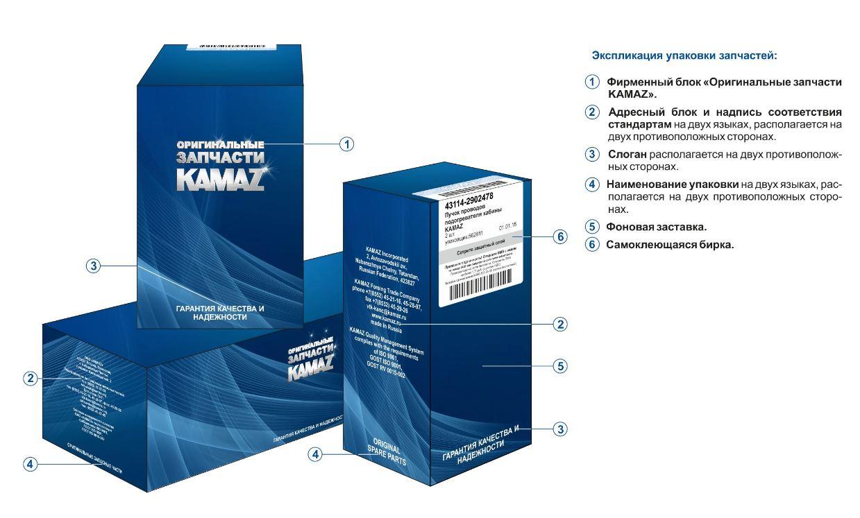 Новая фирменная упаковка запчастей Камаз