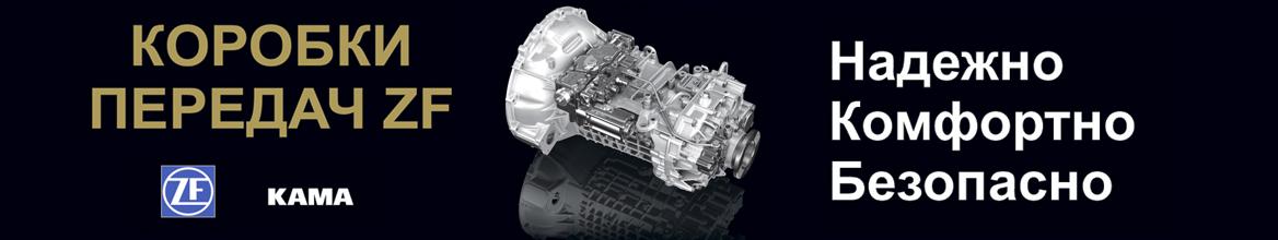 ЦФ КАМА производство и ремонт коробок передач для автомобилей КАМАЗ